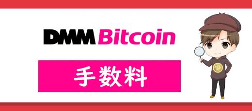 DMMビットコイン(DMMBitcoin)の手数料は高い?競合他社と徹底比較