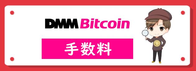 DMMビットコイン(DMMBitcoin)の手数料