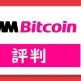 DMMビットコイン(DMMBitcoin)の評判