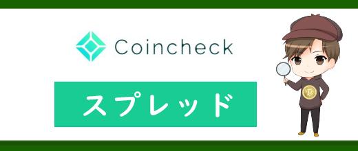 コインチェック(Coincheck)のスプレッドは広い?競合他社と徹底比較!