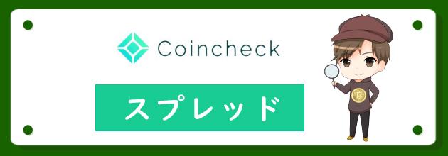 コインチェック(Coincheck)のスプレッド