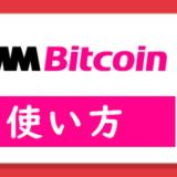 DMMビットコイン(DMM Bitcoin)の使い方を総まとめ!チャート画面&スマホアプリの使い方について