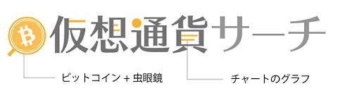 仮想通貨サーチ ロゴのコンセプト