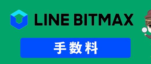 BITMAX(ビットマックス)の手数料を完全まとめ!安く済ませるコツ&他社比較について