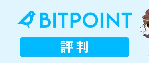 ビットポイント(BITPoint)の評判・口コミを独自調査!判明した5個のメリットと2個のデメリットを紹介【2021年最新版】