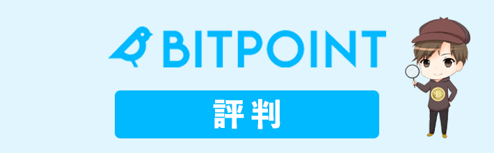 ビットポイント(BITPoint)の評判・口コミ