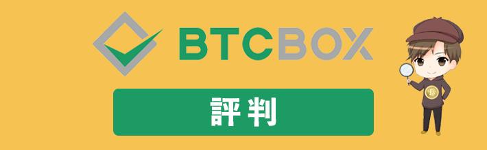 BTCBOX(BTCボックス)の評判や口コミを徹底調査!メリット・デメリットを包み隠さず公開!【2021年最新版】