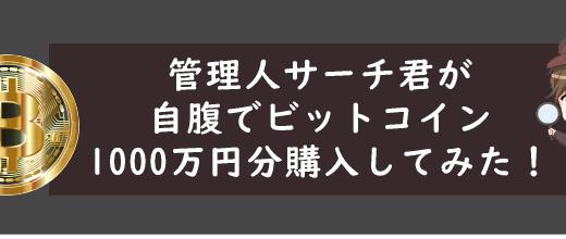 仮想通貨ビットコインを管理人がガチで1000万円分購入!途中経過を報告