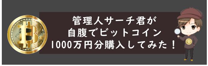 管理人サーチ君が自腹でビットコイン1000万円分購入してみた!